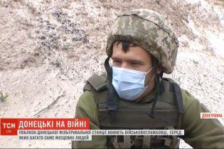 Поблизу Донецької фільтрувальної станції воюють бійці, серед яких багато місцевих людей