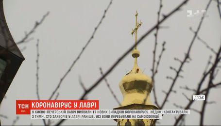 17 новых больных коронавирусом в Киево-Печерской лавре находились на самоизоляции – Степанов