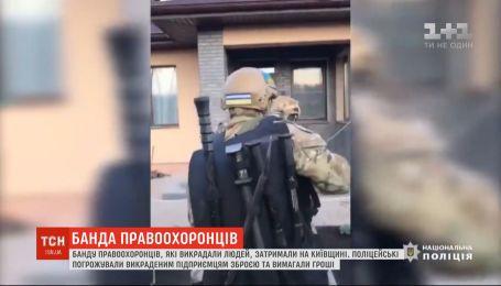 Банду правоохоронців, які викрадали підприємців, затримали у Київській області