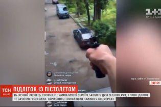 15-летний парень в Днепре стрелял из травматического оружия с балкона второго этажа