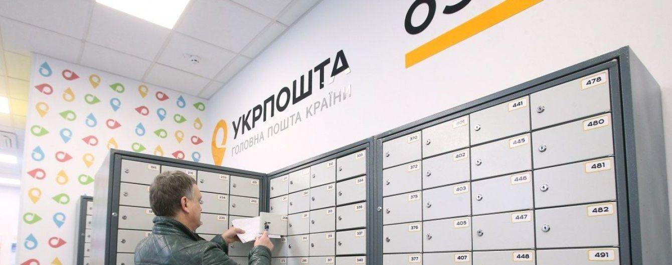 З України відновили доставку посилок за кордон