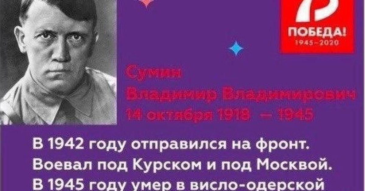 В России Гитлера без усов записали в герои войны