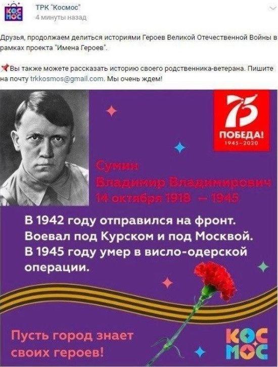 В Росії Гітлера без вусів сприйняли за героя війни