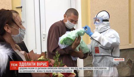 У Миколаєві з лікарні виписали породіллю, яка під час вагітності перехворіла на коронавірус