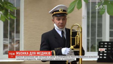 В Одесі Військовий оркестр українських ВМС зустрічав і проводжав на роботу лікарів