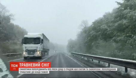 Майский снег в Карпатах: синоптики предупреждают о похолодании во всех регионах