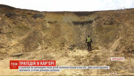 Гибель девочки под песком: чиновники Харьковской области обещают проверить все местные карьеры