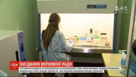 Тестирование медиков, полицейских и Нацгвардии на коронавирус станет обязательным