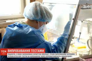 Заручниками перевантажених лабораторій стали люди, у яких заплановані операції