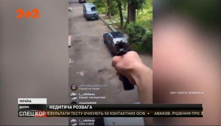 В Днепре 15-летний парень со своего балкона стрелял по людям и машинах