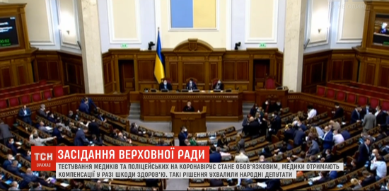 Суперечки і словесний батл: як Верховна Рада ухвалювала закони щодо протидії коронавірусу в Україні