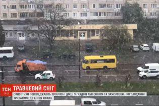 Непогода в Украине: до конца недели синоптики прогнозируют сильные дожди с градом и мокрым снегом