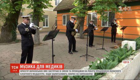 В Одессе военный оркестр встречал со смены и провожал на работу медиков, которые борются с коронавирусом