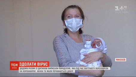 Домой вместе с ребенком выписали роженицу, которая во время беременности переболела коронавирусом