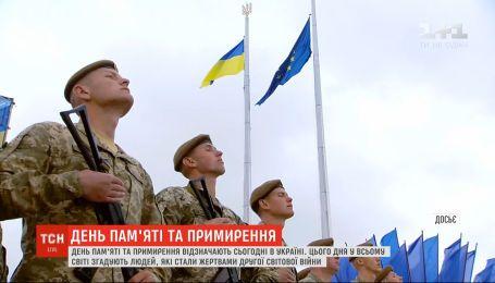 День пам'яті та примирення відзначають в Україні