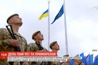 День памяти и примирения отмечают в Украине