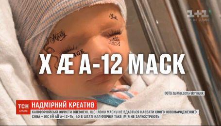 Илону Маску не удастся официально назвать своего новорожденного сына X Æ A-12