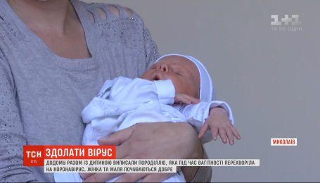 В Николаеве за два дня до родов женщина преодолела коронавирус и родила здорового младенца