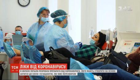 Українців, які одужали від коронавірусу, закликають допомогти у створенні ліків від COVID-19