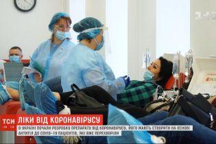 Украинцев, которые выздоровели от коронавируса, призывают помочь в создании лекарств от COVID-19
