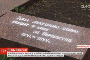Онлайн чествование участников Второй мировой войны проведут в Кропивницком
