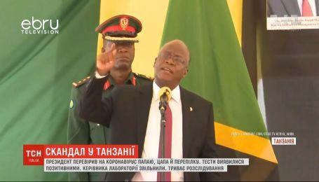 Президент Танзанії китайськими тестами перевірив на коронавірус папаю, цапа й перепілку - усі виявилися інфікованими