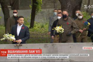 В Луганской области Зеленский возложил цветы у Вечного огня