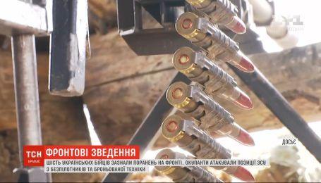 Окупанти атакували позиції ЗСУ з безпілотників та броньованої техніки, є поранені