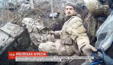 В руки украинской разведки попало видео, как российские снайперы ФСБ готовятся нанести удар