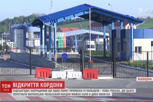 Во Львовской области открыли еще один пункт пропуска, который временно приостанавливал работу на время карантина