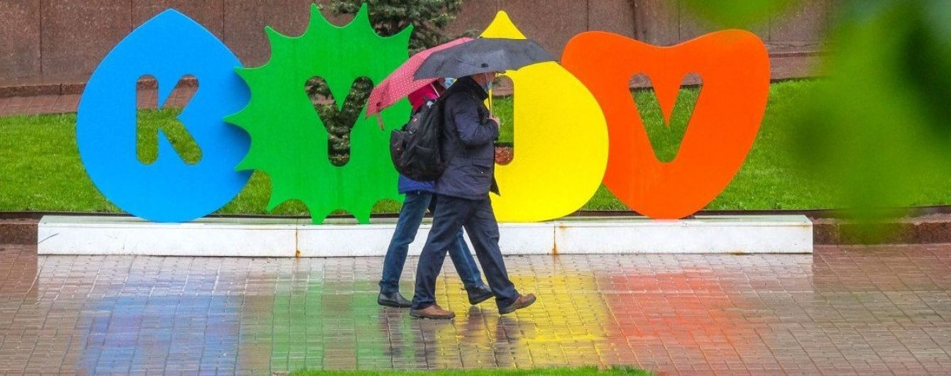 В Киеве выпало наибольшее количество осадков за почти 130 лет