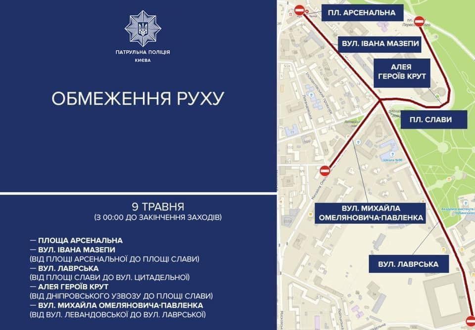 обмеження руху 8 і 9 травня 2020 Київ