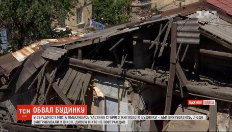 В центре Одессы обрушилась часть старого жилого дома