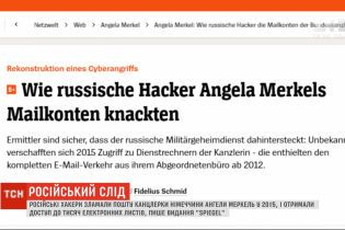 Російські хакери зламали електронну пошту канцлерки Ангели Меркель - Der Spiegel