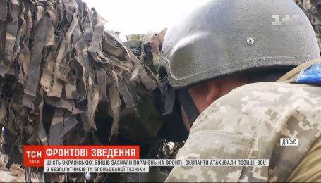 Шість українських бійців зазнали поранень на фронті