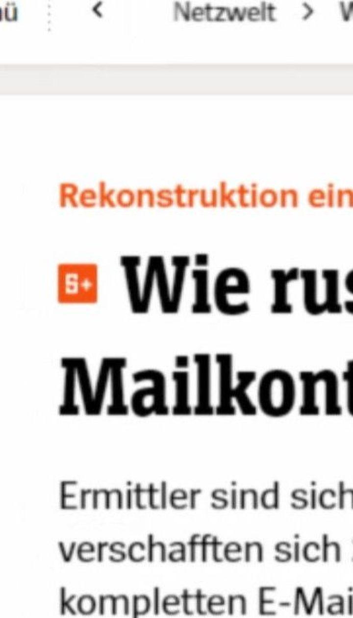 Российские хакеры взломали электронную почту канцлера Ангелы Меркель - Der Spiegel