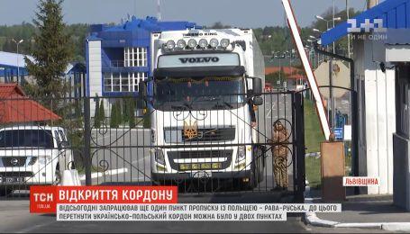 """На кордоні з Польщею відкрили пункт пропуску """"Рава-Руська"""""""