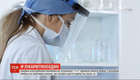 """Майже 2 млн гривень за п'ять днів вдалося зібрати телеканалу """"1+1"""" на підтримку лікарів"""