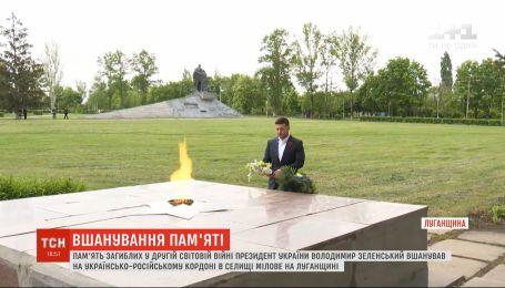 Пам'ять загиблих у Другій світовій війні Зеленський вшанував на кордоні з Росією