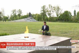 Память погибших во Второй мировой войне Зеленский почтил на границе с Россией