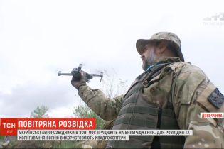 Украинские аэроразведчики в зоне ООС работают на опережение