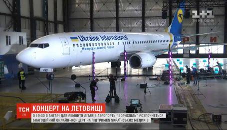 """У аеропорту """"Бориспіль"""" відбудеться онлайн-концерт гурту """"Без обмежень"""" на підтримку лікарів"""