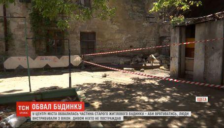 В Одессе рухнул дом, которому около 130 лет - 7 семей остались без дома