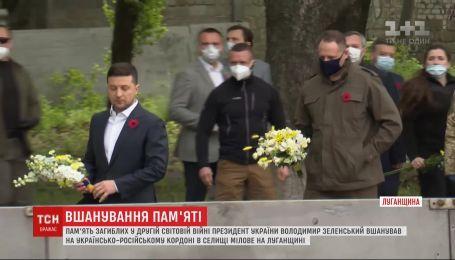 Президент України вшанував пам'ять загиблих у Другій світовій війні на кордоні з Росією