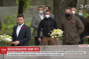 Президент Украины почтил память погибших во Второй мировой войне на границе с Россией