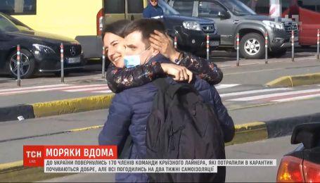 170 членів команди круїзного лайнера, які застрягли у морі - сьогодні повернулись в Україну
