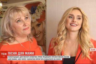 Накануне Дня матери певица Ирина Федишин выпустила новую песню