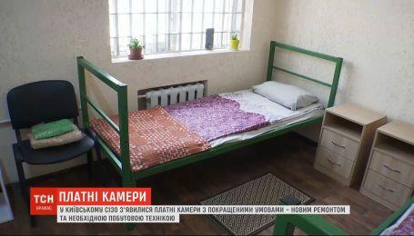 В Киевском СИЗО появились платные камеры с улучшенными условиями