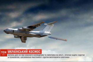 Отстала от технологий: Украина до сих пор не имеет собственного космодрома и спутника на орбите