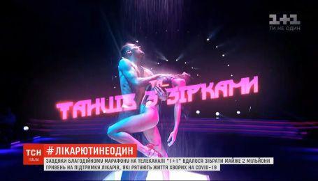 """Почти два миллиона гривен удалось собрать телеканала """"1+1"""" в поддержку медиков"""